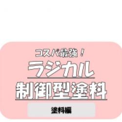 コスパ最強!ラジカル制御型塗料【塗料編】