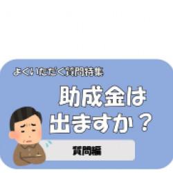 助成金は出ますか?令和3年4月【質問編】