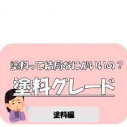 塗料グレード【塗料編】