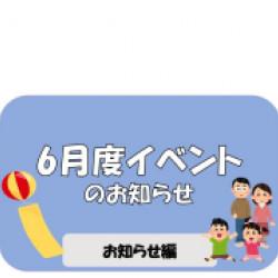 6月度イベントのお知らせ【お知らせ】