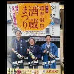 第7回嬉野温泉酒蔵まつり  3月27日